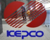 Kepco headquarters, Seoul
