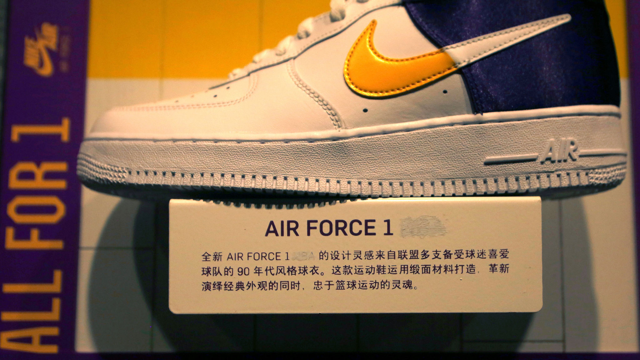 Printed NBA letters on a shoe shelf are seen covered, at a Nike store in Beijing